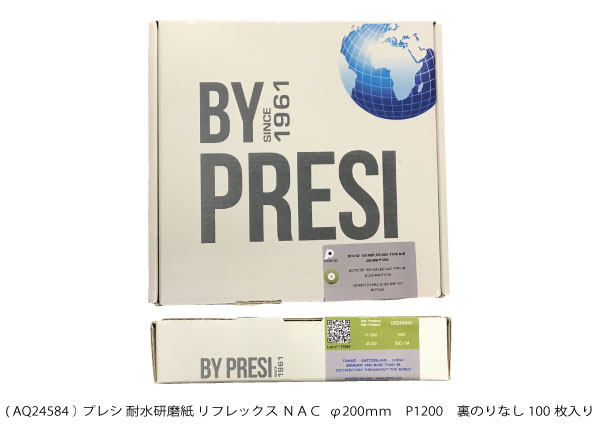 AQ24584 耐水研磨紙 リフレックスNAC φ200mm P1200 裏のりなし 100枚入り