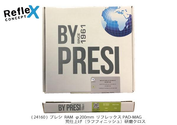 プレシ AQ24160 研磨クロス 荒仕上げ用 ラフ 登場大人気アイテム 5枚入り リフレックスPAD-MAG フィニッシュ RAM φ200mm 新品未使用正規品