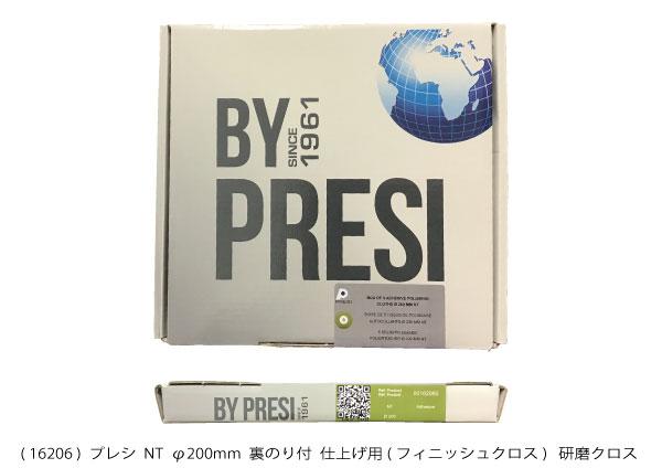 プレシ AQ16206 超激安特価 研磨クロス 仕上げ用 フィニッシュクロス 新作多数 5枚入り 裏のり付 NT φ200mm