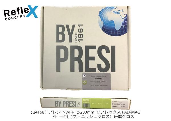 24168 NWF+ φ200mm リフレックスPAD-MAG 仕上げ用(フィニッシュクロス) 研磨クロス 5枚入り