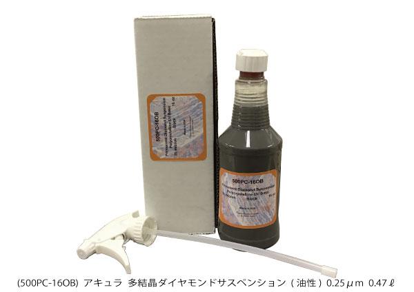 高い素材 アキュラ AQ500PC-16OB 多結晶ダイヤモンドサスペンション 0.25μm 超目玉 油性 0.47#8467;