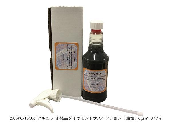 AQ506PC-16OB 多結晶ダイヤモンドサスペンション 油性 6μm 0.47ℓ