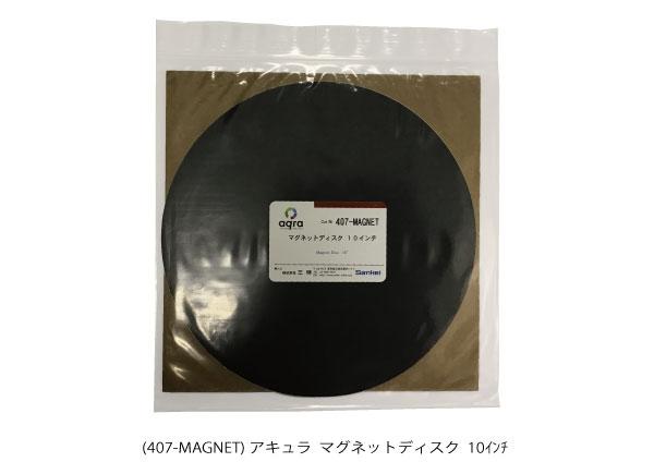 アキュラ 送料無料新品 407-MAGNETマグネットディスク 送料無料カード決済可能 φ10インチマグネットシステム