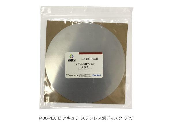 ◆セール特価品◆ アキュラ 別倉庫からの配送 400-PLATE φ8インチマグネットシステム ステンレス鋼ディスク