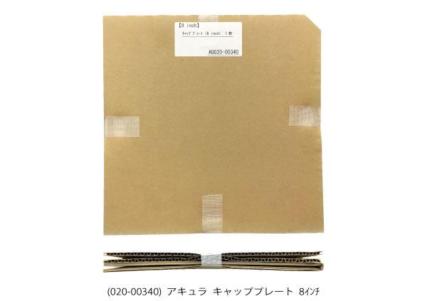 アキュラ 020-00340 完全送料無料 完全送料無料 φ8インチマグネットシステム キャッププレート