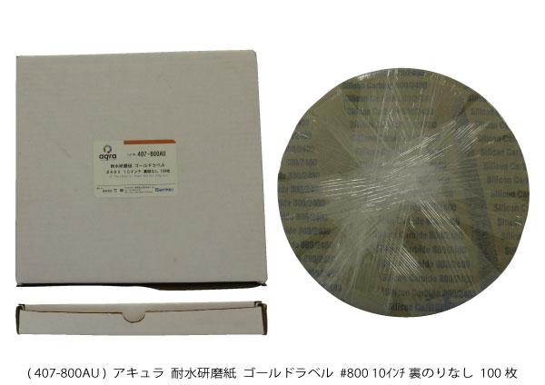 AQ407-800AU 耐水研磨紙ゴールドラベル φ10インチ #800 裏のりなし 100枚入り