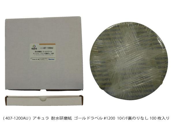 AQ407-1200AU 耐水研磨紙ゴールドラベル φ10インチ #1200 裏のりなし 100枚入り