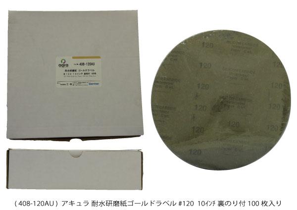 アキュラ AQ408-120AU 耐水研磨紙ゴールドラベル φ10インチ 100枚入り 裏のり付 無料サンプルOK #120 毎日激安特売で 営業中です