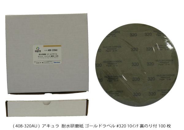 AQ408-320AU 耐水研磨紙ゴールドラベル φ10インチ #320 裏のり付 100枚入り