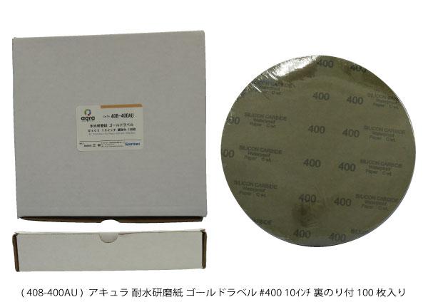 AQ408-400AU 耐水研磨紙ゴールドラベル φ10インチ #400 裏のり付 100枚入り
