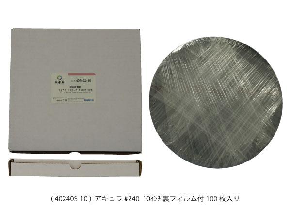 アキュラ 40240S-10 #240耐水研磨紙 ゴールドラベル φ10インチ 裏フィルム付 100枚入り