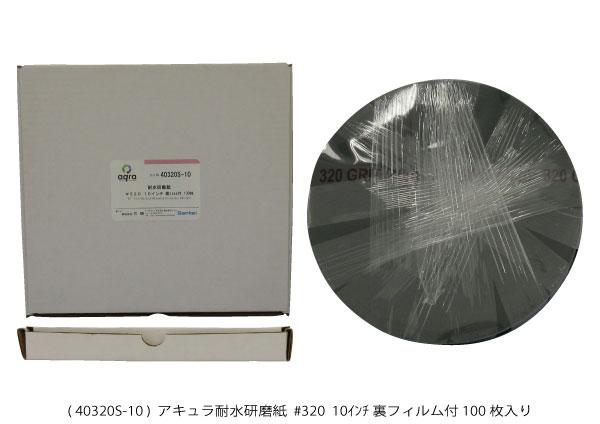 AQ40320S-10 耐水研磨紙ゴールドラベル φ10インチ #320 裏フィルム付 100枚入り