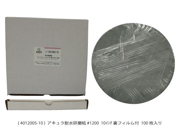 AQ401200S-10 耐水研磨紙ゴールドラベル φ10インチ #1200 裏フィルム付 100枚入り