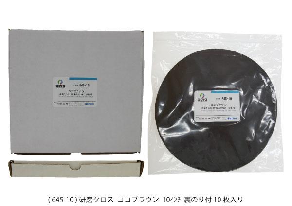 アキュラ 選択 AQ645-10 研磨クロス ココブラウン 10枚入り 裏のり付き φ10インチ 国内正規総代理店アイテム