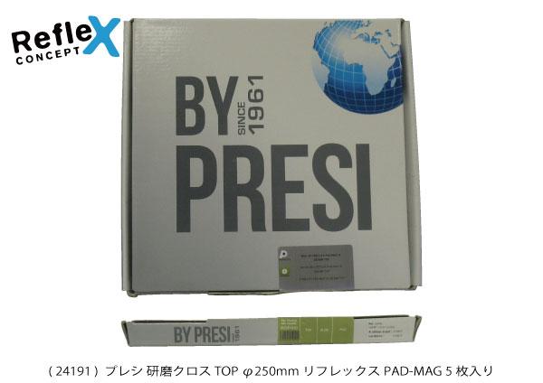 AQ24191 研磨クロス 精密研磨用(ファイングラインディング) リフレックスPAD-MAG TOP φ250mm 5枚入り