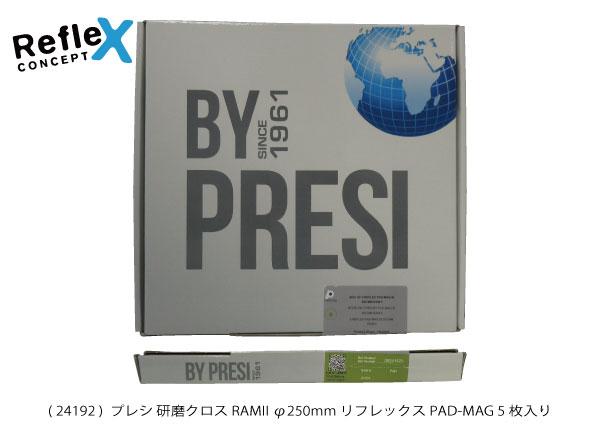 プレシ AQ24192 オリジナル 研磨クロス 精密研磨用 ファイングラインディング II 直送商品 φ250mm 5枚入り リフレックスPAD-MAG RAM