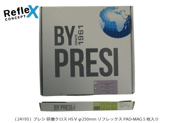 プレシ AQ24193 研磨クロス ランキングTOP5 仕上げ用 品質検査済 フィニッシュクロス V HS φ250mm リフレックスPAD-MAG 5枚入り