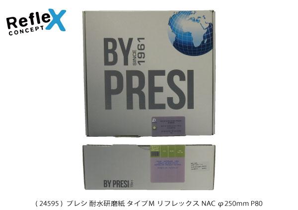 AQ24595 耐水研磨紙 リフレックスNAC φ250mm P80 裏のりなし 100枚入り