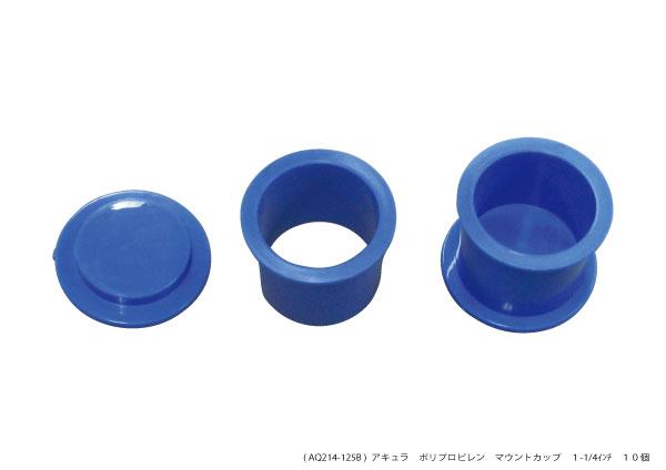 アキュラ AQ214-125B ポリプロピレンマウントカップ 正規逆輸入品 φ1-1 4インチ メーカー在庫限り品 10個入 青
