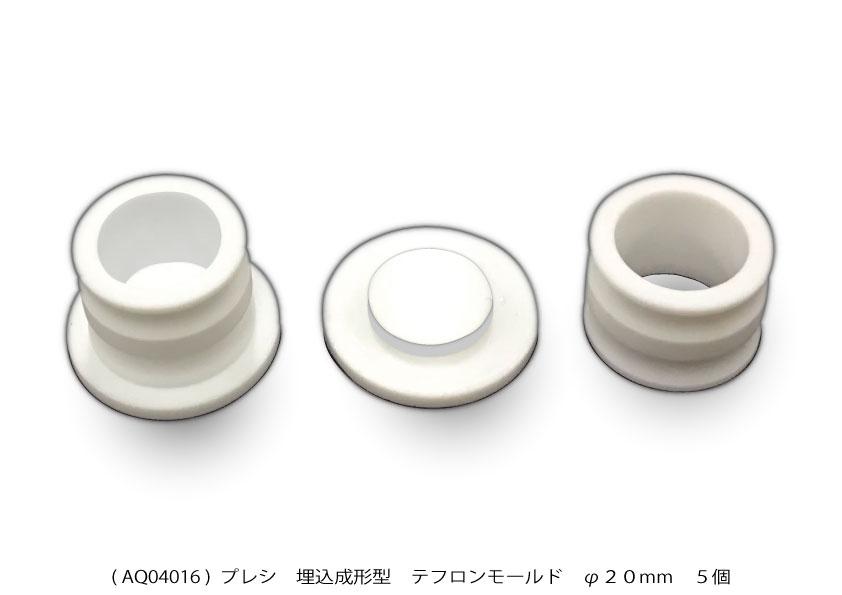 AQ04016 テフロンモールド φ20mm 5個