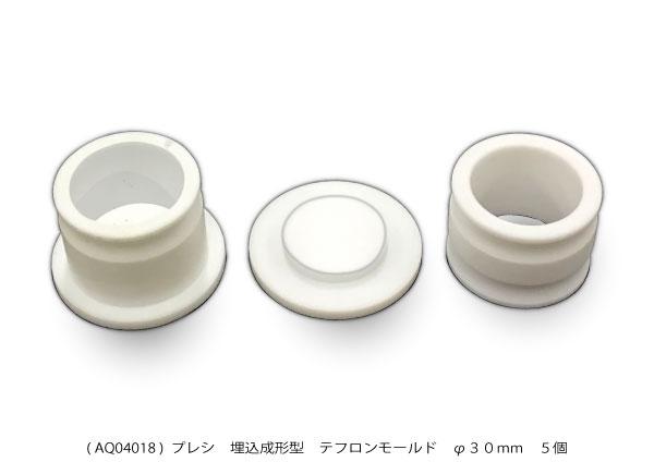 AQ04018 テフロンモールド φ30mm 5個