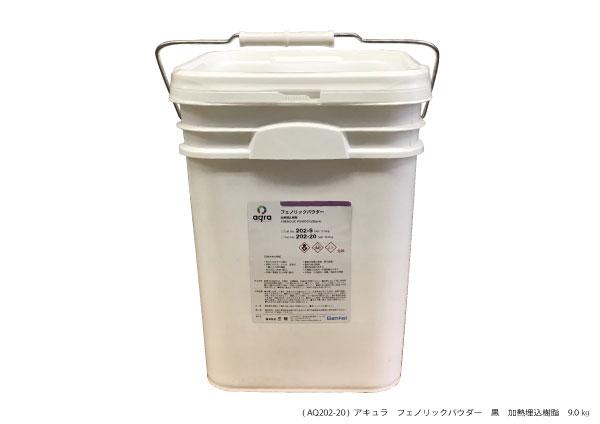 AQ202-20 加熱加圧埋込樹脂 フェノリックパウダー 黒 9kg