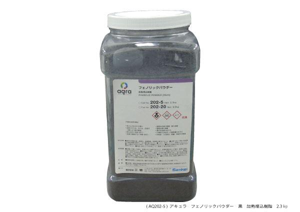 アキュラ AQ202-5 注目ブランド 加熱加圧埋込樹脂 1着でも送料無料 フェノリックパウダー 2.3kg 黒