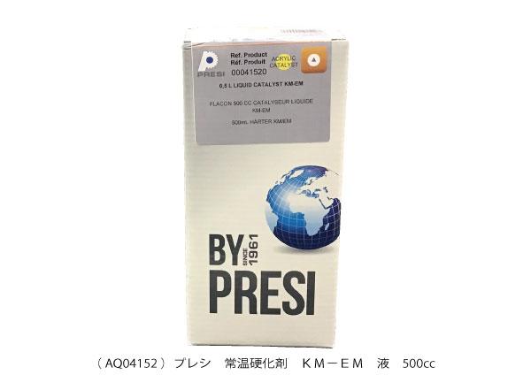 プレシ アイテム勢ぞろい AQ04152 安売り 常温硬化埋込樹脂 KM-EM 液 500cc