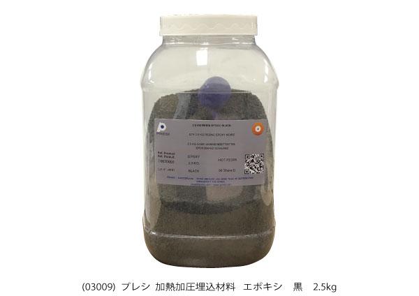 AQ03009 加熱加圧埋込材料 エポキシ 黒 2.5kg