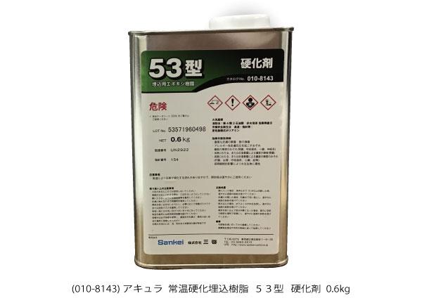 AQ010-8143 常温硬化樹脂 53型 硬化剤 透明 0.6kg