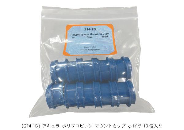 アキュラ AQ214-1B 舗 ポリプロピレンマウントカップ φ1インチ 日本全国 送料無料 10個入 青