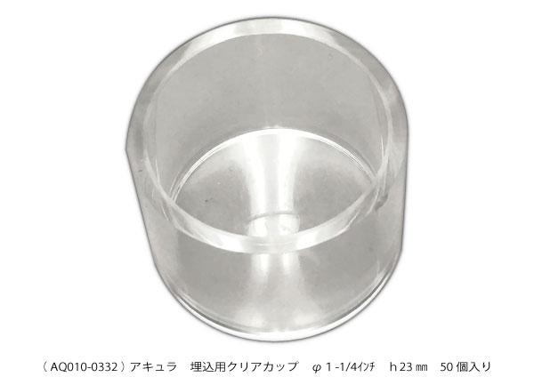 国内送料無料 高品質 アキュラ AQ010-0332 埋込用クリアカップ φ1-1 H23mm 4インチ 50個入