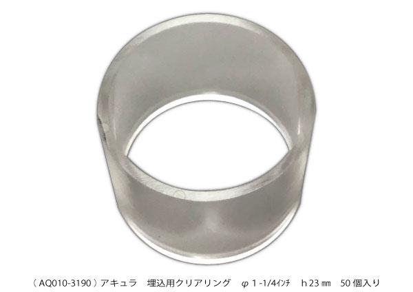 格安 アキュラ AQ010-3190 埋込用クリアリング φ1-1 H23mm 定番 50個入 4インチ