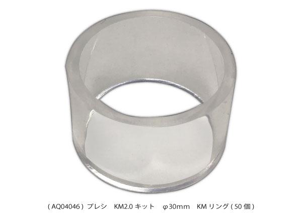 AQ04046 埋込成形型 KMリング φ30mm 50個入り