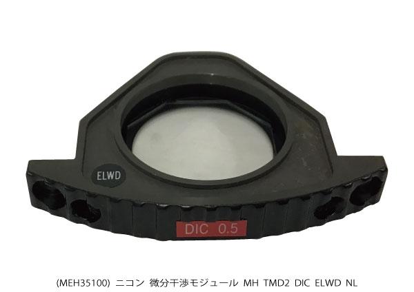 微分干渉モジュールMEH35100MH TMD2 DIC ELWD NL( 新古品 N008 )