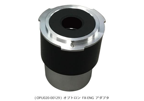 オプトロン 購買 OPU020-00129 FX-ENG アダプタ 毎日激安特売で 営業中です N009 新古品