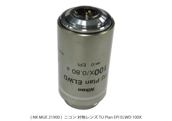 NKMUE21900 対物レンズ TU Plan EPI ELWD 100X ( 在庫品 N010 )