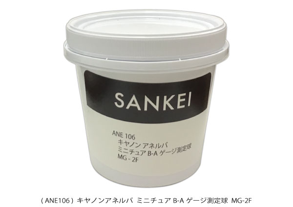 AN21161 ミニチュアB-Aゲージ測定球 MG-2F ( 在庫品 N010 )
