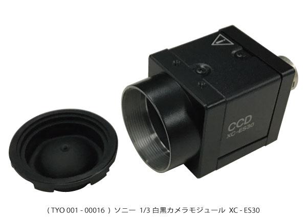 1/3 カメラモジュール XC-ES30 TYO001-00016 ( 新古品 N033 )