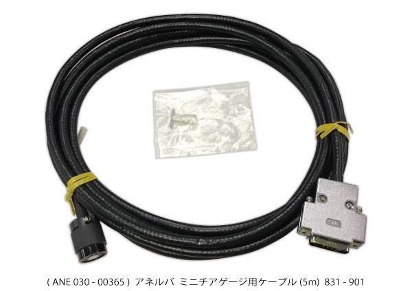 831-901 ミニチアゲージ用ケーブル(5m) ANE030-00365 ( 新古品 N033 )