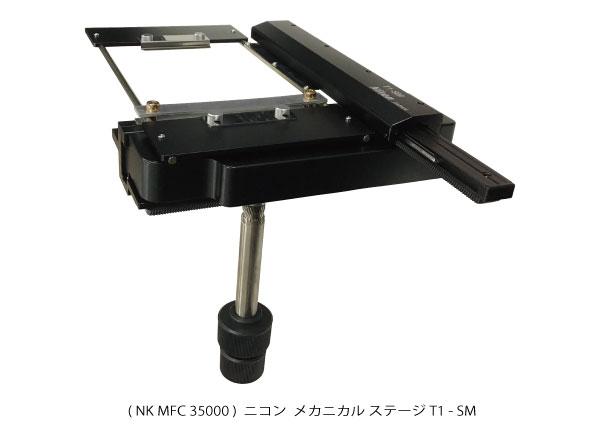 メカニカルステージ T1-SM NKMFC35000 ( 新古品 N034 )