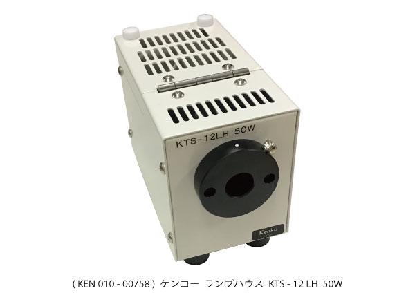 ランプハウス KTS-12LH 50W KEN010-00758 ( 新古品 N043 )