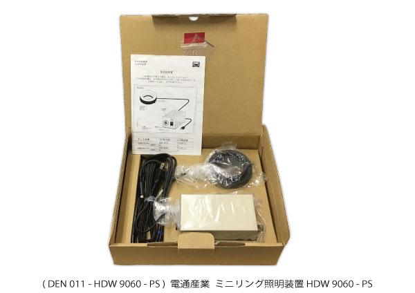 電通産業 格安 価格でご提供いたします ミニリング照明装置 HDW9060-PS 贈与 DEN011-HDW9060-PS N043 新古品