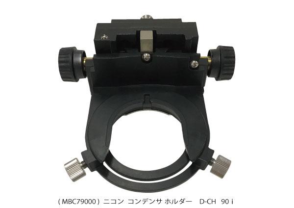 コンデンサ ホルダーMBC79000D-CH 90i生物顕微鏡ECLIPSE 90i用( 新古品 N001 )