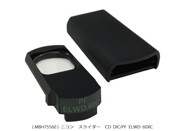 微分干渉用スライダーMBH75560CD DIC/PF ELWD 60XC( 新古品 N001 )