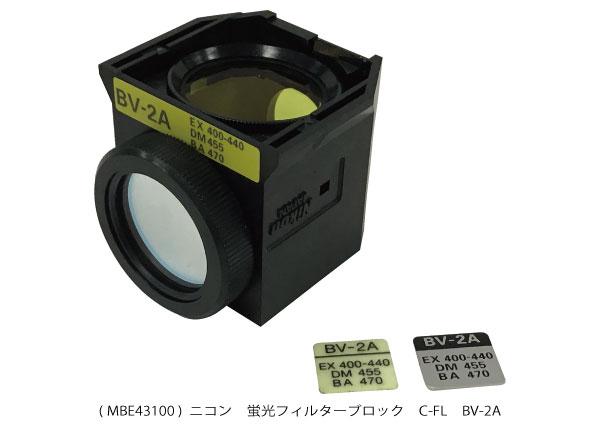 EPI-FLフィルターブロック BV-2A MBE43100 ( 新古品 N001 )