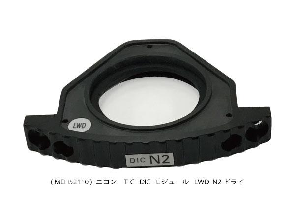 微分干渉モジュールMEH52110T-C DIC LWD N2 ドライ( 新古品 N001 )
