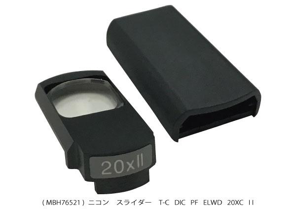 微分干渉用スライダーNBH76521T-C DIC PF ELWD 20XC II( 新古品 N002 )