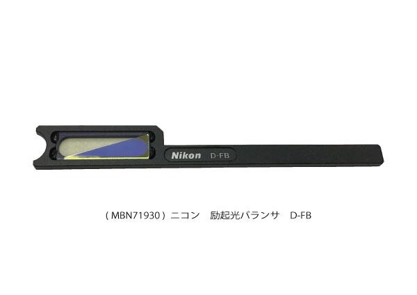 励起光バランサ D-FBMBN71930( 新古品 N002 )
