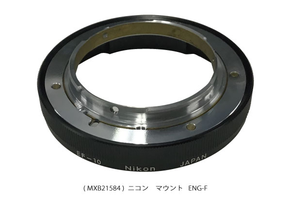 マウントMXB21584ENG-F( 新古品 N002 )